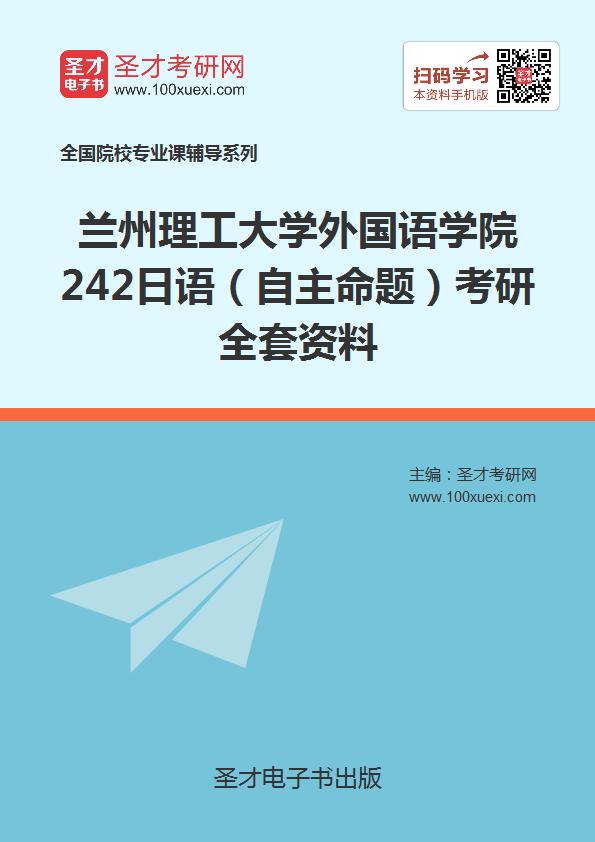 2017年兰州理工大学外国语学院242日语(自主命题)考研全套资料
