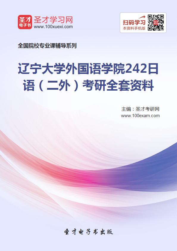 2017年辽宁大学外国语学院242日语(二外)考研全套资料