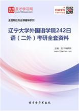 2019年辽宁大学外国语学院242日语(二外)考研全套资料