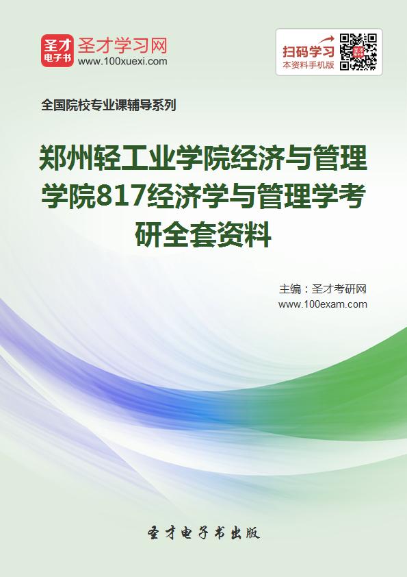 2017年郑州轻工业学院经济与管理学院817经济学与管理学考研全套资料