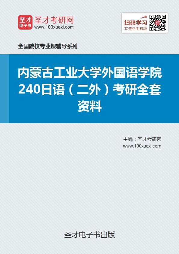 2019年内蒙古工业大学外国语学院240日语(二外)考研全套资料