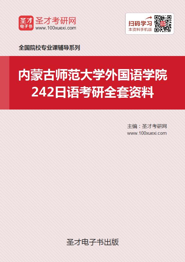 2019年内蒙古师范大学外国语学院242日语考研全套资料