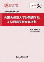 2018年内蒙古师范大学外国语学院242日语考研全套资料