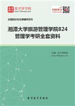 2019年湘潭大学旅游管理学院824管理学考研全套资料