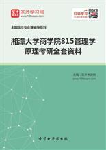 2020年湘潭大学商学院815管理学原理考研全套资料