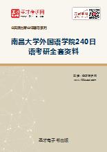 2018年南昌大学外国语学院240日语考研全套资料