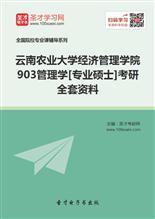 2018年云南农业大学经济管理学院903管理学[专业硕士]考研全套资料