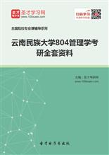 2018年云南民族大学804管理学考研全套资料