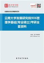2019年云南大学发展研究院906管理学基础[专业硕士]考研全套资料