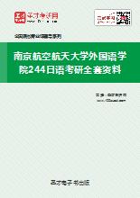 2018年南京航空航天大学外国语学院244日语考研全套资料