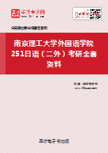 2021年南京理工大学外国语学院251日语(二外)考研全套资料