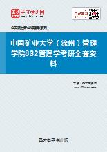 2018年中国矿业大学(徐州)管理学院832管理学考研全套资料