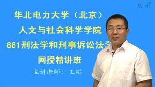 2021年华北电力大学(北京)人文与社会科学学院881刑法学和刑事诉讼法学网授精讲班【教材精讲+考研真题串讲】