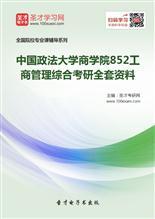 2020年中国政法大学商学院852工商管理综合考研全套资料