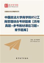 2020年中国政法大学商学院852工商管理综合考研题库【历年真题+参考教材课后习题+章节题库】