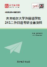 2020年齐齐哈尔大学外国语学院241二外日语考研全套资料