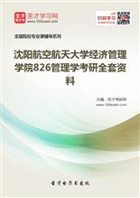 2019年沈阳航空航天大学经济管理学院826管理学考研全套资料