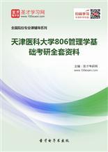 2018年天津医科大学806管理学基础考研全套资料