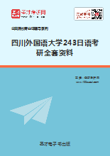 2019年四川外国语大学243日语考研全套资料
