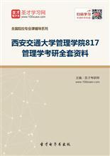 2018年西安交通大学管理学院817管理学考研全套资料