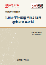 2019年苏州大学外国语学院243日语考研全套资料