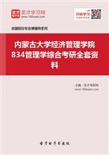 2018年内蒙古大学经济管理学院834管理学综合考研全套资料