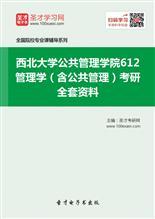 2019年西北大学公共管理学院612管理学(含公共管理)考研全套资料