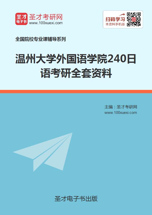 2018年温州大学外国语学院240日语考研全套资料