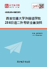 2019年西安交通大学外国语学院256日语二外考研全套资料