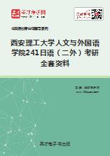2019年西安理工大学人文与外国语学院241日语(二外)考研全套资料