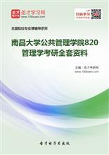 2019年南昌大学公共管理学院820管理学考研全套资料