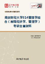 2019年南京财经大学814管理学综合(微观经济学、管理学)考研全套资料