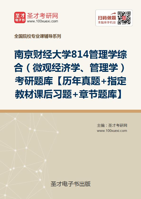 2019年经济学专业_2019年北京工商大学经济学院801经济学考研全套资料