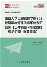 2018年南京大学工程管理学院962管理学与管理信息系统考研题库【历年真题+指定教材课后习题+章节题库】