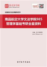 2019年南昌航空大学文法学院985管理学基础考研全套资料