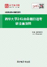 2020年西华大学241自命题日语考研全套资料