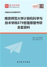 2018年南京师范大学计算机科学与技术学院879管理原理考研全套资料
