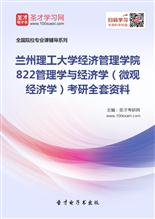 2019年兰州理工大学经济管理学院822管理学与经济学(微观经济学)考研全套资料