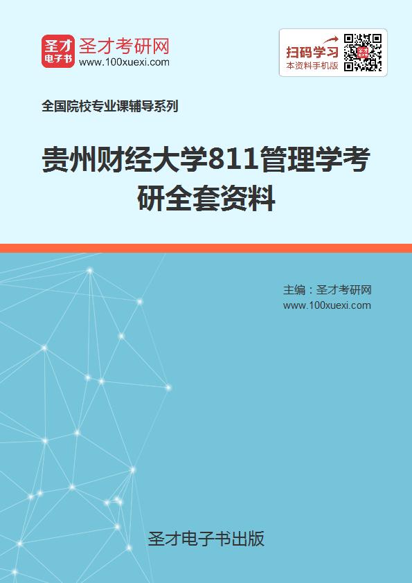 2019年贵州财经大学811管理学考研全套资料