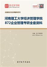 2019年河南理工大学经济管理学院872企业管理考研全套资料