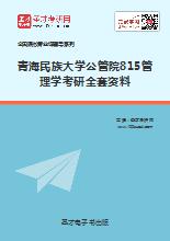 2019年青海民族大学公管院815管理学考研全套资料