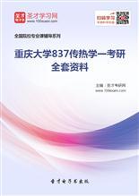 2019年重庆大学837传热学一考研全套资料