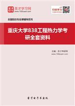 2018年重庆大学838工程热力学考研全套资料