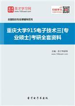 2019年重庆大学915电子技术三[专业硕士]考研全套资料