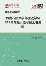 2020年西南石油大学外国语学院241自命题日语考研全套资料