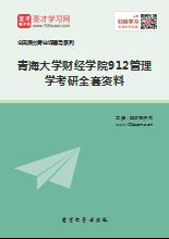 2018年青海大学财经学院912管理学考研全套资料