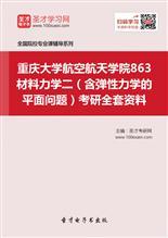 2019年重庆大学航空航天学院863材料力学二(含弹性力学的平面问题)考研全套资料