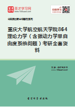 2018年重庆大学航空航天学院864理论力学(含振动力学单自由度系统问题)考研全套资料