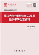 2019年重庆大学物理学院601高等数学考研全套资料