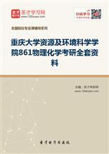 2020年重庆大学资源及环境科学学院861物理化学考研全套资料